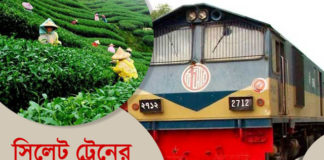 Sylhet-train-schedule
