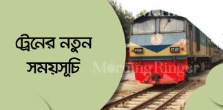 bd train new schedule