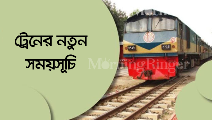 bd train new schedule