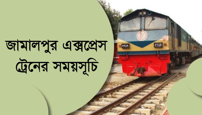jamalpur express train