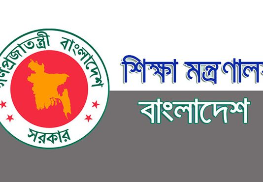 education-ministry
