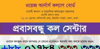 call-center-bangladesh-saudi